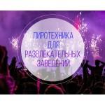 Пиротехническое шоу на Новый год для владельцев кафе, гостиниц и ночных клубов