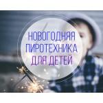 Новогодняя пиротехника в детском саду, центре творчества или школе: как подарить праздник ребенку
